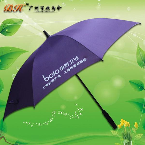 【雨伞厂家】定制-宝路卫浴广告伞 高尔夫伞 广州伞厂家