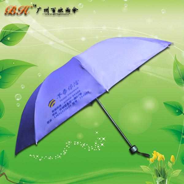 【广告雨伞厂】定制-华泰保险广告伞 礼品雨伞 精品折叠伞