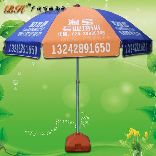 【東莞太陽傘廠家】定制-淘寶培訓遮陽傘 太陽傘 廣告太陽傘廠