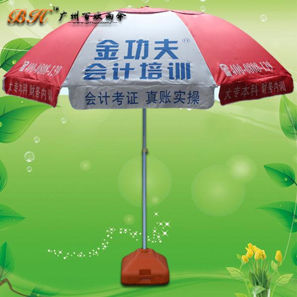 【双层太阳伞】定制-金功夫会计培训招生遮阳伞 太阳伞广告 太阳伞厂