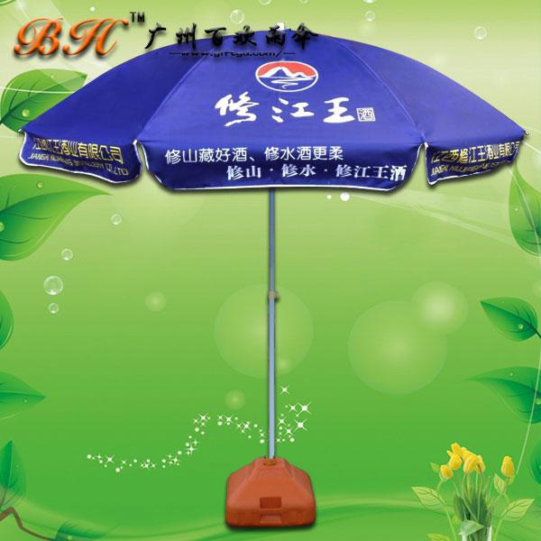 【太阳伞厂】定制-江西修江王酒业广告伞 宣传太阳伞 广告太阳伞