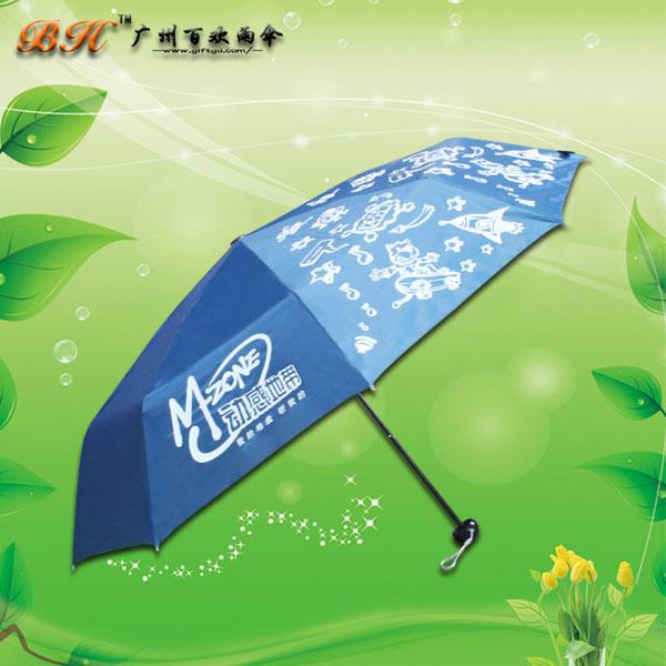 【深圳雨伞厂】定制-动感地带赠品伞 遮阳伞 广告伞