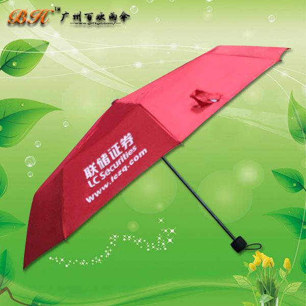 【广告雨伞】定制-联储证券广告伞 鹤山雨伞厂 礼品雨伞厂
