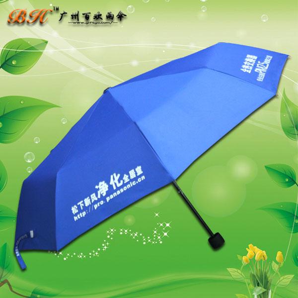 【广告伞】定制-松下电器折叠伞 鹤山雨伞厂 三折伞