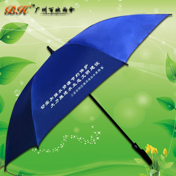 【广东制伞厂】定制-三亚吉阳水务局广告伞 遮阳伞 雨伞厂家
