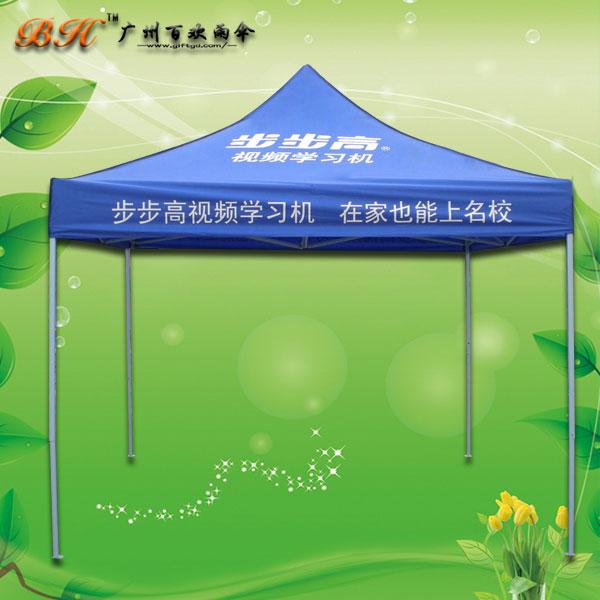 【帐篷厂家】定制-步步高折叠帐篷 宣传帐篷 户外折叠帐篷