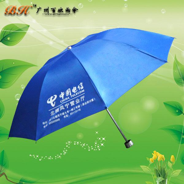 【礼品雨伞】定制-中国电信折叠伞 广告雨伞 鹤山雨伞