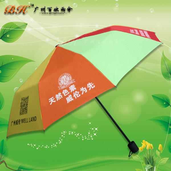 【雨伞厂家】定制-广州威伦色素广告伞 彩虹伞 时尚创意伞 雨伞