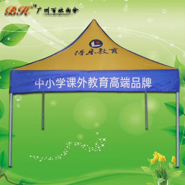 【帳篷廠】定制-得樂教育廣告遮陽蓬 廣州雨傘廠 帳篷廣告