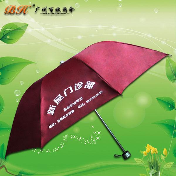 【广告雨伞厂家】定制-新屋门诊广告伞 雨伞厂家 礼品伞