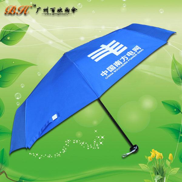 【雨伞厂家】定制-南方电网伞 折叠伞 晴雨伞 广告伞厂