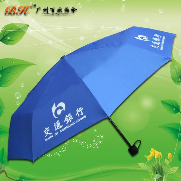 【鹤山制伞厂】定制-交通银行礼品伞 礼品雨伞 广告伞