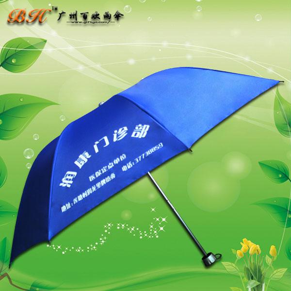 【广州雨伞厂】定制-润康门诊广告伞 礼品雨伞 广告雨伞厂