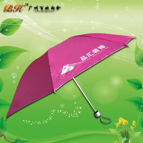 【荔湾雨伞厂】定制-品汇装饰广告伞 宣传用伞 礼品雨伞