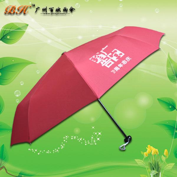 【鹤山伞厂】定制-珍宝广告伞 三折伞 三折伞厂 雨伞厂家