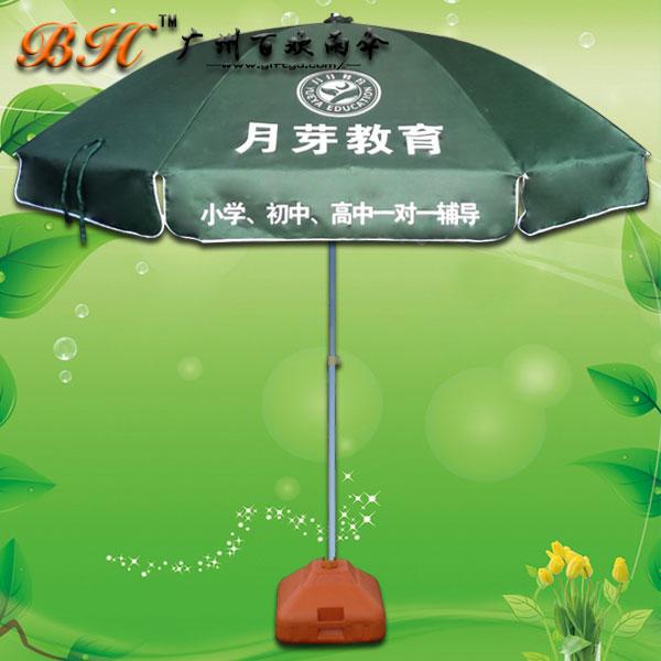 【鹤山雨伞】定制-月芽教育广告太阳伞 雨伞厂家 户外太阳伞