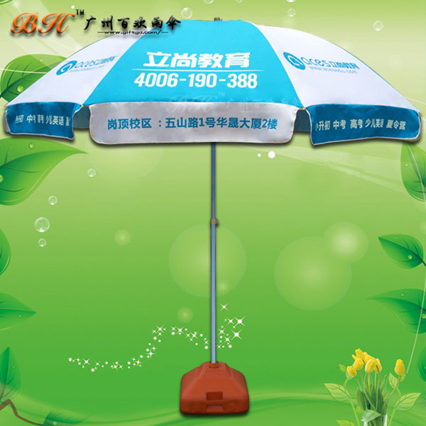 【深圳太阳伞厂】定制立尚教育双层太阳伞 太阳伞厂家 户外太阳伞