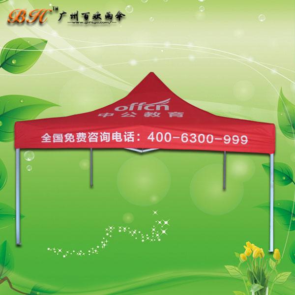 【广州帐篷厂】定制-中公教育广告帐篷 户外折叠帐篷 广告伞厂
