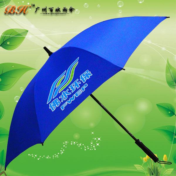 雨伞厂家 雨伞定做 数码印雨伞 绣花雨伞 佛水环保商务伞