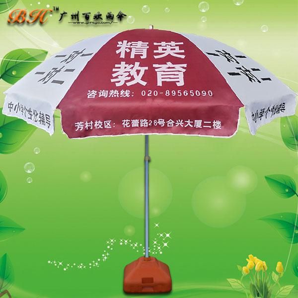 韶关雨伞厂 定制-韶关精英教育   雨伞厂   雨伞厂家