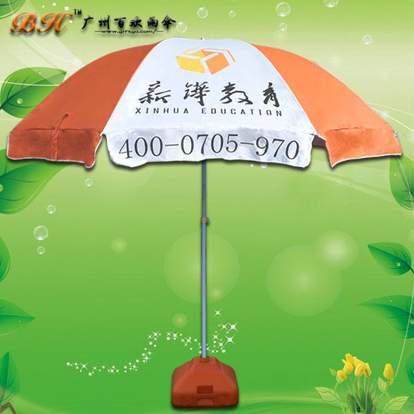 【鹤山太阳伞厂】定制-鹤山新铧教育太阳伞 沙滩伞  遮阳伞