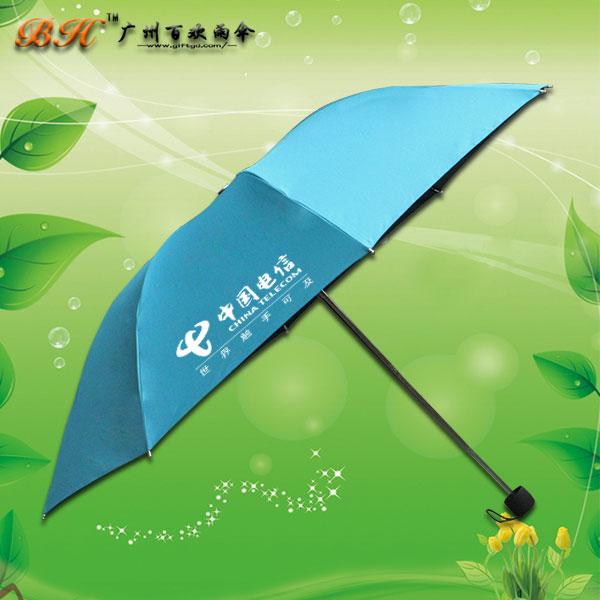【 鹤山雨伞厂 】 定制-中国电信三折广告伞   鹤山批发雨伞    鹤山三折雨伞厂