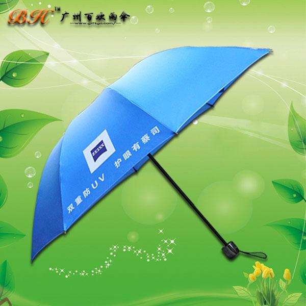 【雨伞厂】定制-蔡司防UV10三折伞  三折雨伞厂  晴雨伞厂