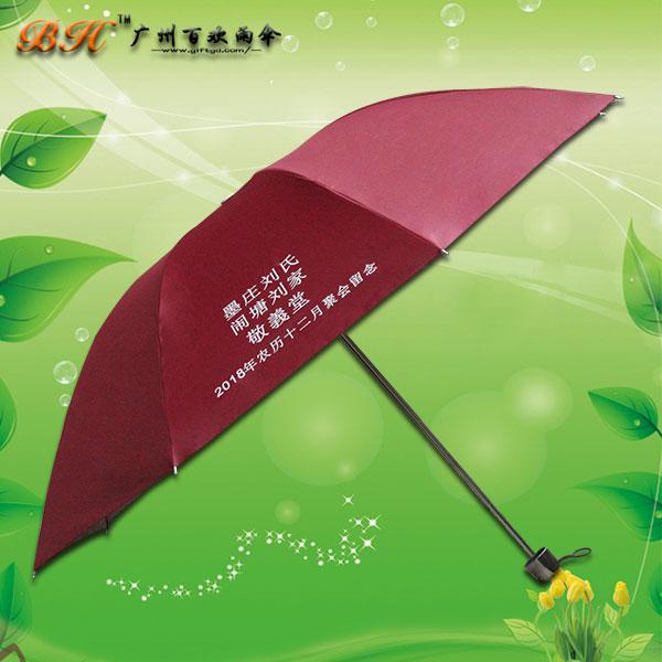 广州雨伞厂 定制-闹塘刘家三折伞  广告伞订做  广州雨伞批发