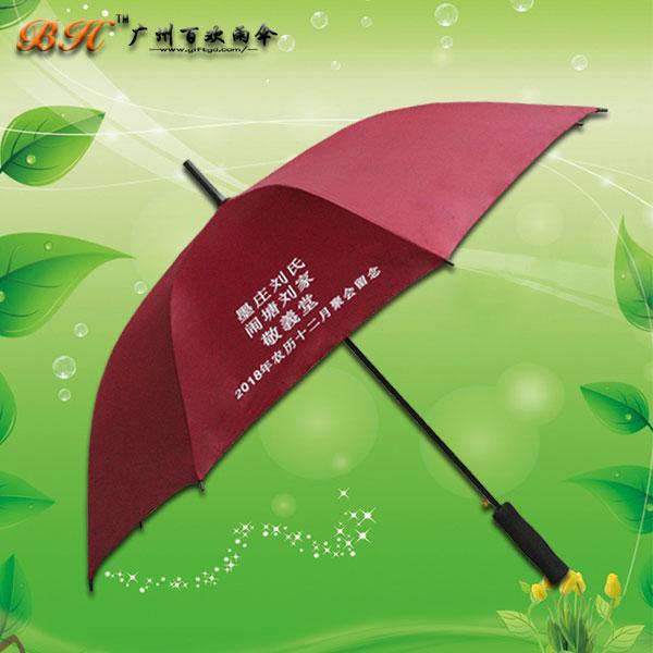 鹤山高尔夫雨伞 定制-墨庄刘氏纪念雨伞 高尔夫伞 鹤山雨伞厂