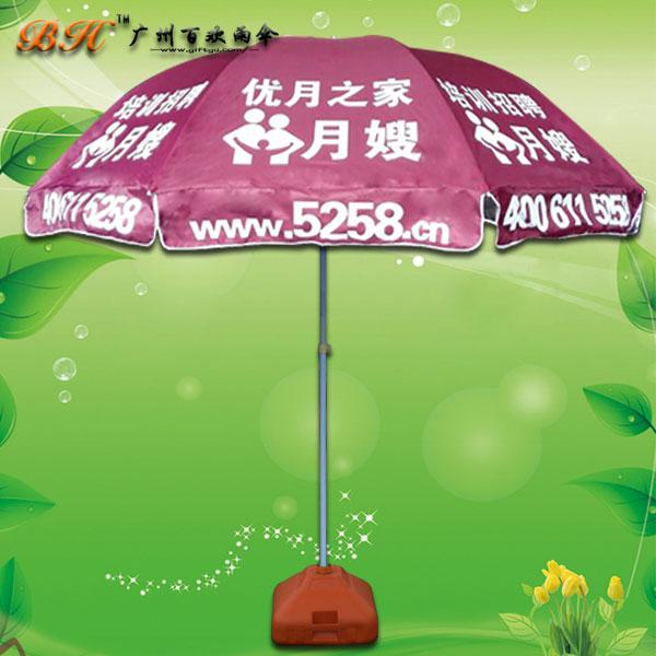 【太阳伞厂】定制-月嫂优月之家广告太阳伞  户外太阳伞 太阳雨伞厂