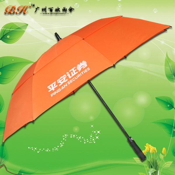 【高尔夫伞厂】定制-平安证券广告伞 雨伞广告 直杆伞 赠品伞 鹤山雨伞厂