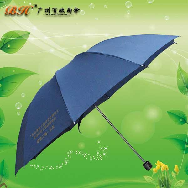 雨伞厂 生产-广州中建三局三折雨伞 折叠广告伞 定做雨伞 广州雨伞厂