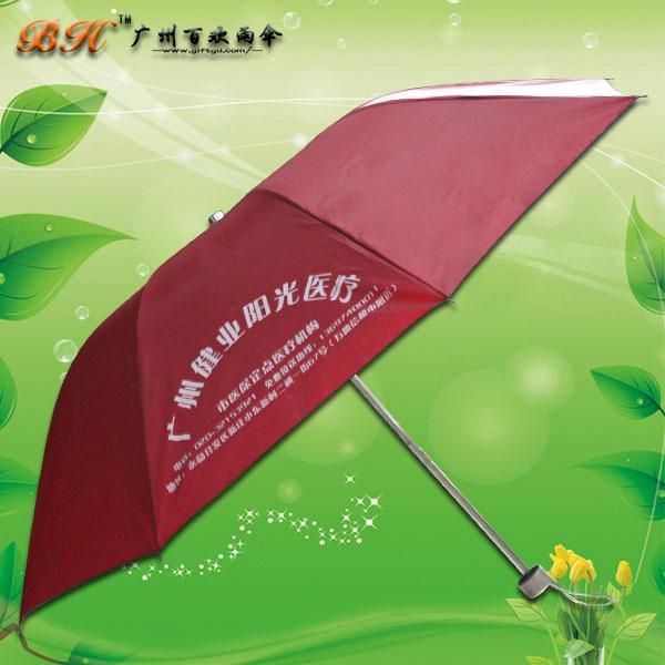 【雨伞厂】定做-广州健业阳光医疗雨伞  广告雨伞  雨伞广告