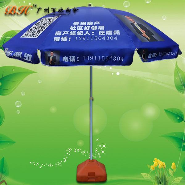 广州太阳伞厂 数码印广告太阳伞 太阳伞广告 户外广告雨伞 太阳伞